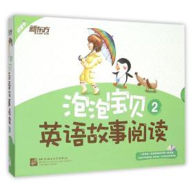 正版书籍 泡泡宝贝英语故事阅读2(附光盘)Darrell北京语言大学出版社有限公司 全新书籍