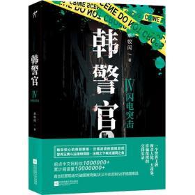 正版书 韩警官 4 闪电突击卓牧闲江苏凤凰文艺出版社 全新书籍