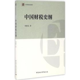 正版书 中国财税史纲刘德成 著中国社会科学出版社 全新书籍
