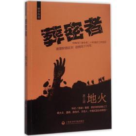 正版书籍 葬密者(D3部 地火)中雨上海社会科学院出版社 全新书籍