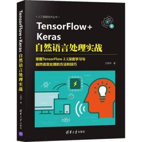 TensorFlow+Keras自然语言处理实战