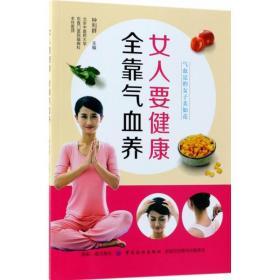 正版书籍 女人要健康 全靠气血养钟利群中国纺织出版社 全新书籍