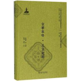 正版书籍 京华事略·北京纪闻金醒吾北京大学出版社 全新书籍