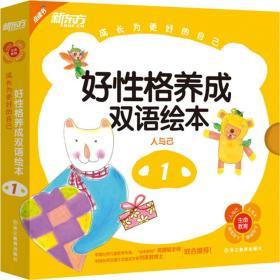 正版书籍 好 格养成双语绘本(1)林孟蓉浙江教育出版社 全新书籍