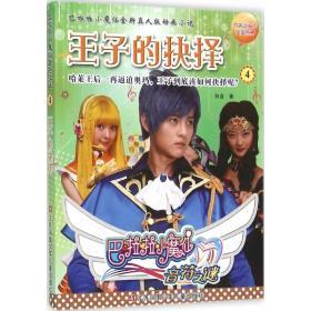 正版书 王子的抉择(4)玖金江苏凤凰少年儿童出版社 全新书籍