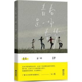正版书籍 青春是一场春梦(修订版)刘二囍广东花城出版社 全新书籍