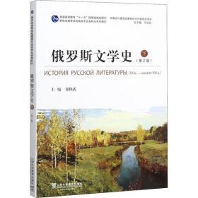 俄罗斯文学史 下(第2版)