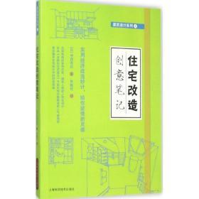 正版书籍 住宅改造创意笔记:让生活更舒适的住宅改造解剖书中西宏次上海科学技术出版社 全新书籍