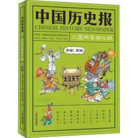 正版书 中国历史报 三国两晋南北朝林中国少年儿童出版社 全新书籍
