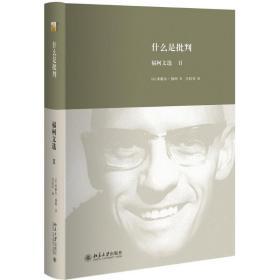 正版书籍 什么是批判米歇尔·福柯北京大学出版社 全新书籍