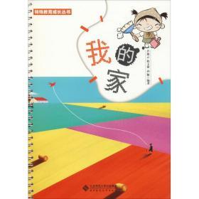 正版书 我的家芦燕云北京师范大学出版社 全新书籍