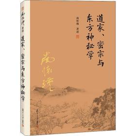 道家,密宗与东方神秘学(第2版)