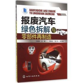 正版书籍 报废汽车绿色拆解与零部件再制造贝绍轶化学工业出版社 全新书籍