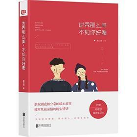 正版书籍 世界那么美不如你好看戴日强北京联合出版公司 全新书籍