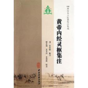 正版书 黄帝内经灵枢集注张志聪中医古籍出版社 全新书籍