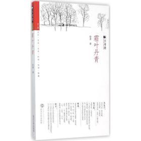 正版书籍 霜叶丹青徐鲁武汉大学出版社 全新书籍