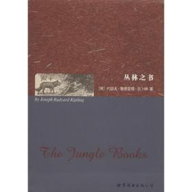 正版书 丛林之书约瑟夫·鲁德亚德·吉卜林世界图书出版上海有限公司 全新书籍