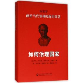 正版书 如何治理  :献给当代的政治智慧马库斯·图利乌斯·西塞罗上海社会科学院出版社 全新书籍