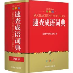 正版书 速查成语词典 插图版 全新本说词解字辞书研究中心华语教学出版社 全新书籍