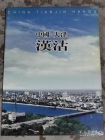 中国 天津汉沽(稀见 全彩版)