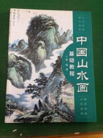 中国山水画基础教程---[ID:46361][%#126C5%#]