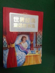 世界经典童话故事集.红色卷---[ID:46390][%#126C5%#]