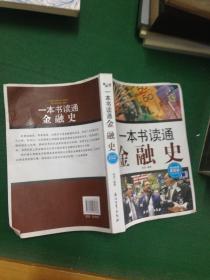 一本书读通金融史---[ID:46396][%#126C5%#]