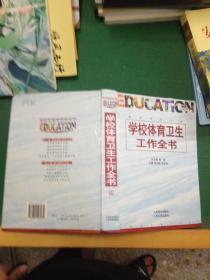 学校体育卫生工作全书.上册---[ID:46382][%#126C5%#]