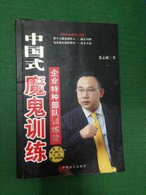 中国式魔鬼训练.企业特种部队训练营---[ID:46386][%#126C5%#]