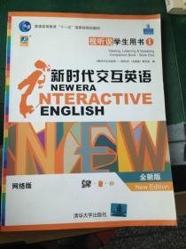 新时代交互英语.第1级.视听说多媒体核心课程.全新版---[ID:27186][%#120E2%#]