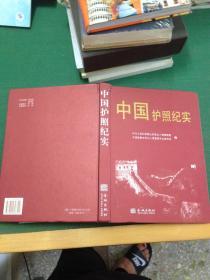 中国护照纪实---[ID:46374][%#126C5%#]
