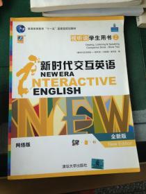 新时代交互英语.2.视听说学生用书---[ID:27184][%#120E2%#]