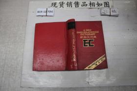 ~新英汉词典增补本