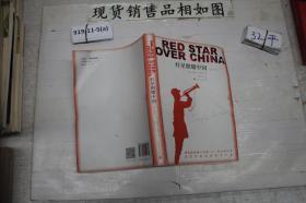 ···红星照耀中国(青少版)~·