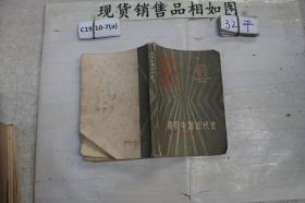 ··简明中国近代史~