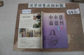 中篇小说选刊1987 4