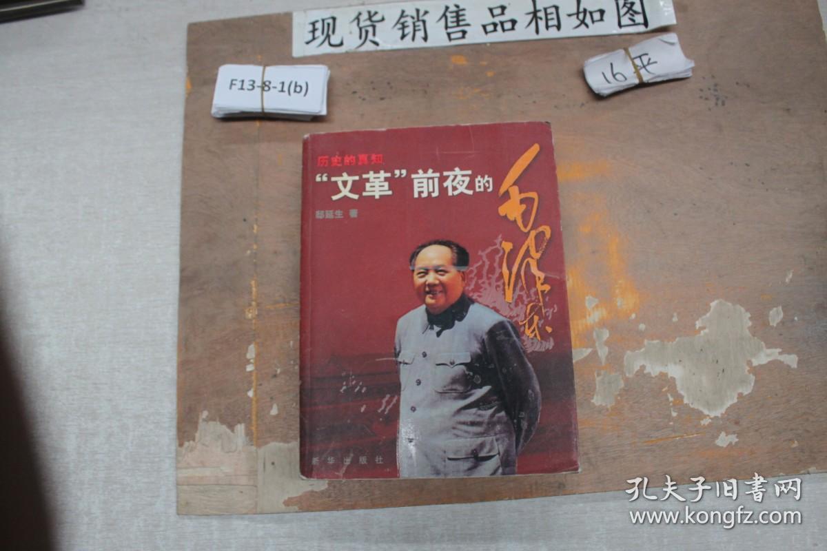 """历史的真知:""""文革""""前夜的毛泽东"""