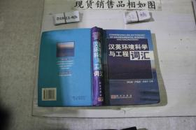 汉英环境科学与工程词汇~