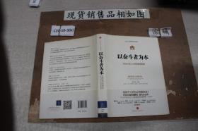 以奋斗者为本:华为公司人力资源管理纲要~