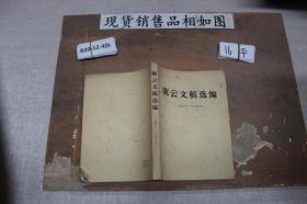 ·陈云文稿选编(一九四九-一九五六)~