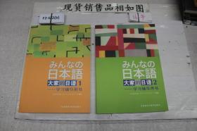 日本语 大家的日语1 2 学习辅导用书 (2本合售)