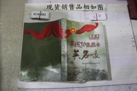 中国人民志愿军英模功臣烈士英名录