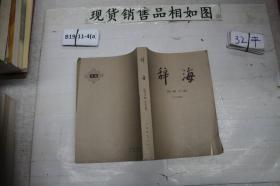 辞海地理分册~