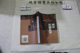 西洋歌剧故事全集(第1册)