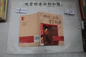 唐诗三百首鉴赏辞典~