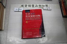 ··牛津高阶英汉双解词典(第7版)~