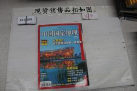 中国国家地理2008年8期