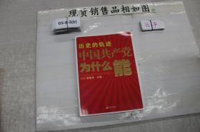 `历史的轨迹中国共产党为什么能~