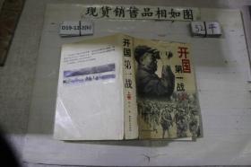 开国第一战(上卷)
