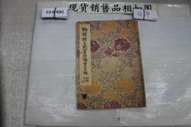 柳体楷书间架结构习字帖~